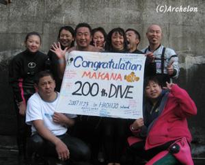 200本おめでとう〜!