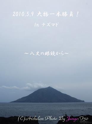 八丈島 ナズマド