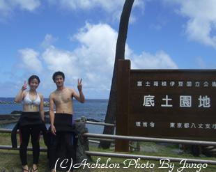 八丈島 体験タイビング
