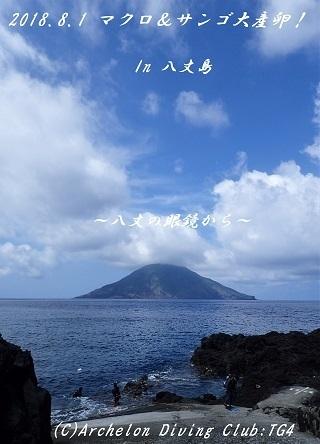 180801-nananahotya02.jpg