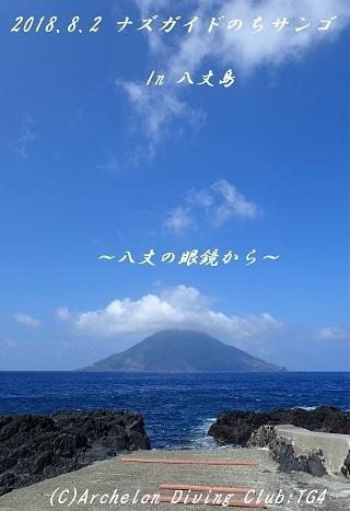 180802-nana-ya02.jpg