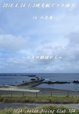 180824-soko02.jpg
