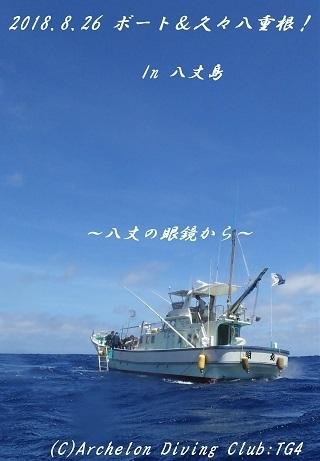 180826-kyotareya02.jpg