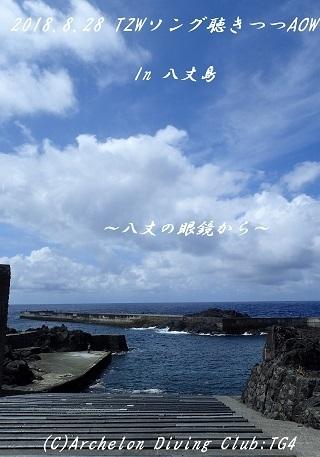 180828-yayayaya02.jpg