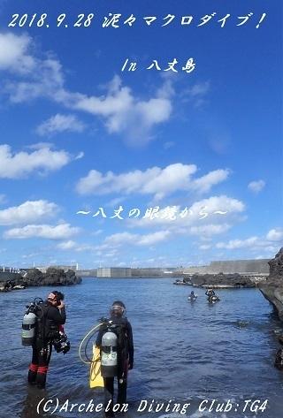 180928-kamikami02.jpg