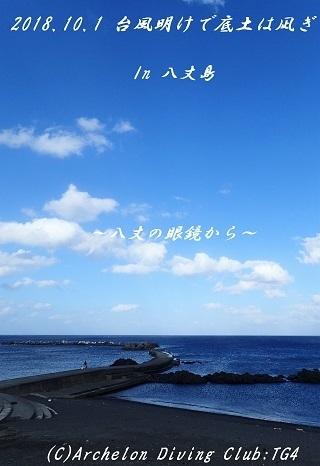 181001-soko02.jpg