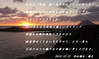 181231-aisatsu02.jpg