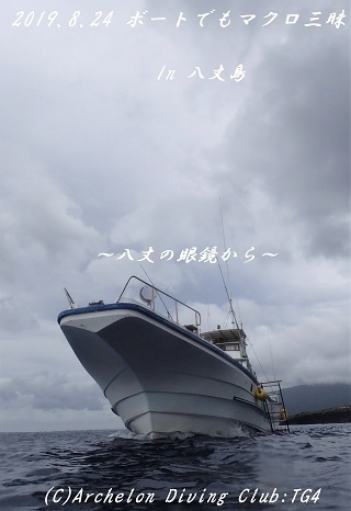 190824-kyozomiso02.jpg