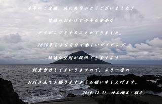 191231-aisatu01.jpg