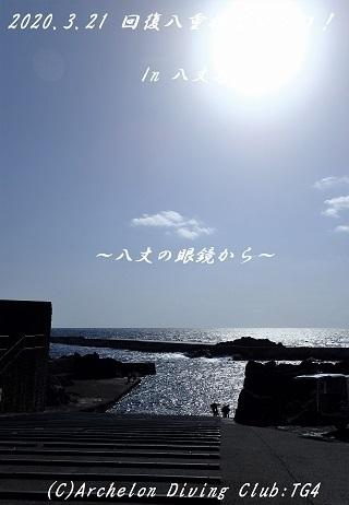 200321-ya02.jpg