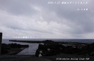 200723-ya02.jpg