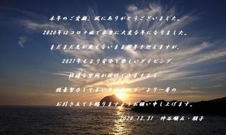 201231-aisatu00.jpg